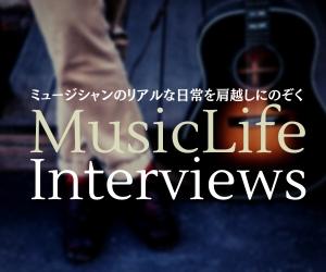 ミュージシャンのリアルな日常を肩越しにのぞく、ライフスタイル・インタビューシリーズ