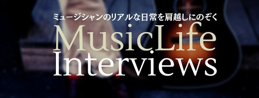 ミュージシャンのリアルな日常を肩越しに覗く、ライフスタイルインタビューシリーズ