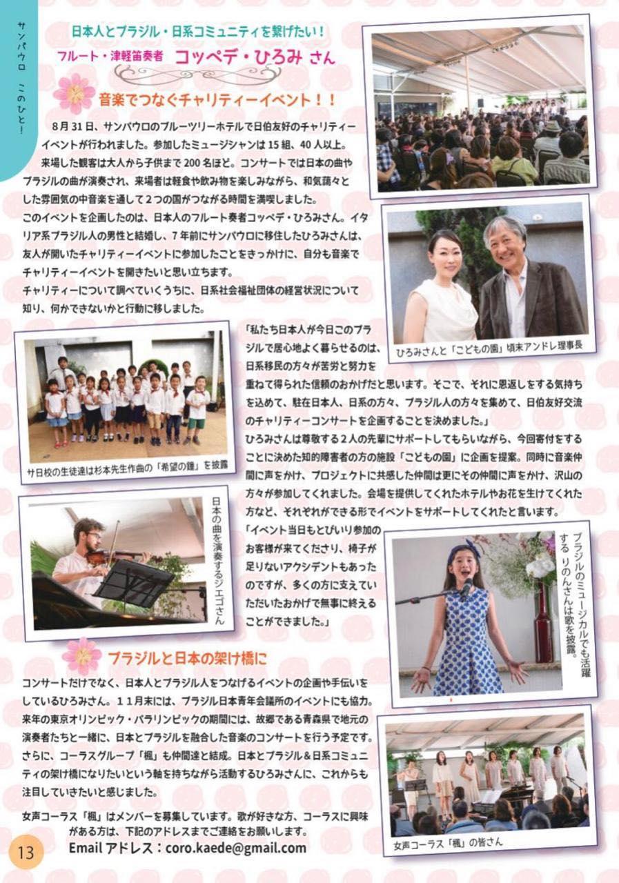日本人とブラジル・日系コミュニティを繋げたい!音楽でつなぐチャリティーイベント