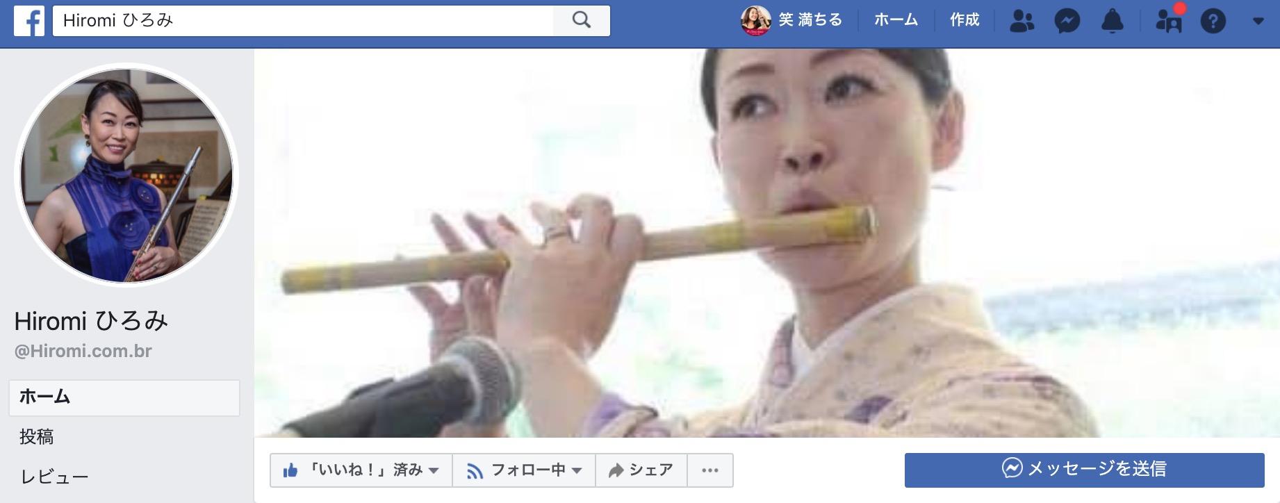 フルート&津軽笛奏者コッペデひろみ