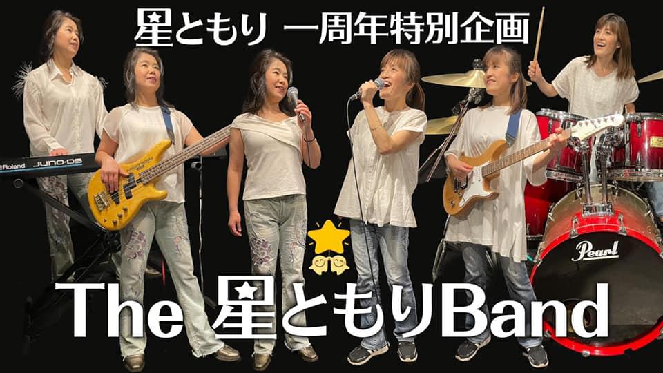 ミュージカルユニット星ともり1周年特別企画The 星ともりBand!